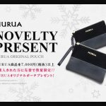 novelty-murua-640
