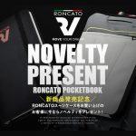 novelty-roncato-640