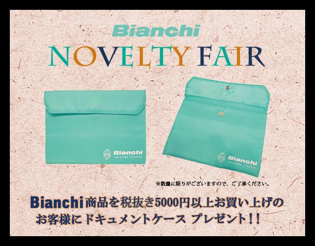 Bianchiプレゼントキャンペーンのお知らせ!