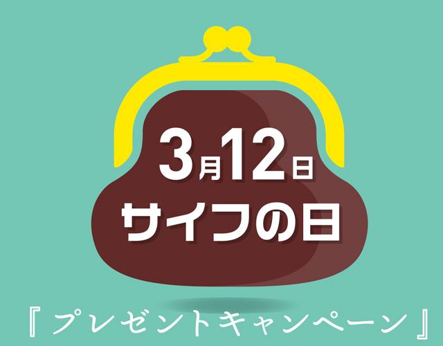 『キブンを変える、サイフを替える。』財布の日プレゼントキャンペーンのお知らせ。