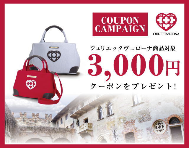 GIULIETTAVERONAクーポンキャンペーンのお知らせ!
