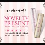 novelty-ancheri-vif-novelty-640