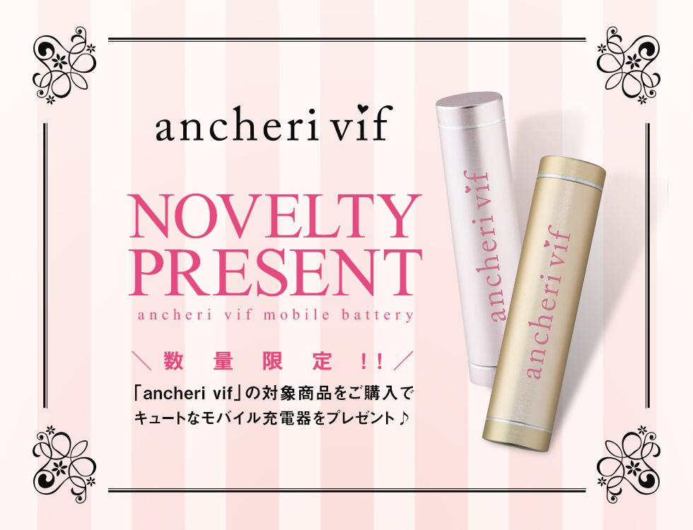 novelty-ancheri-vif-novelty-980