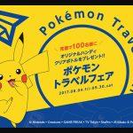 pokemon-tf-640_20170802