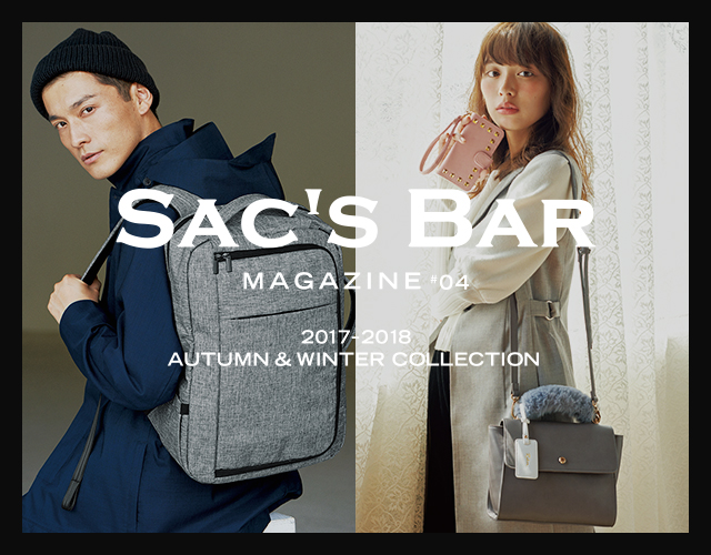 SAC'SBAR マガジン#4 2017-2018 AUTUMN&WINTER COLLECTION リリース