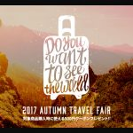 2017-a-travel-fair-640