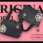 clathas-640