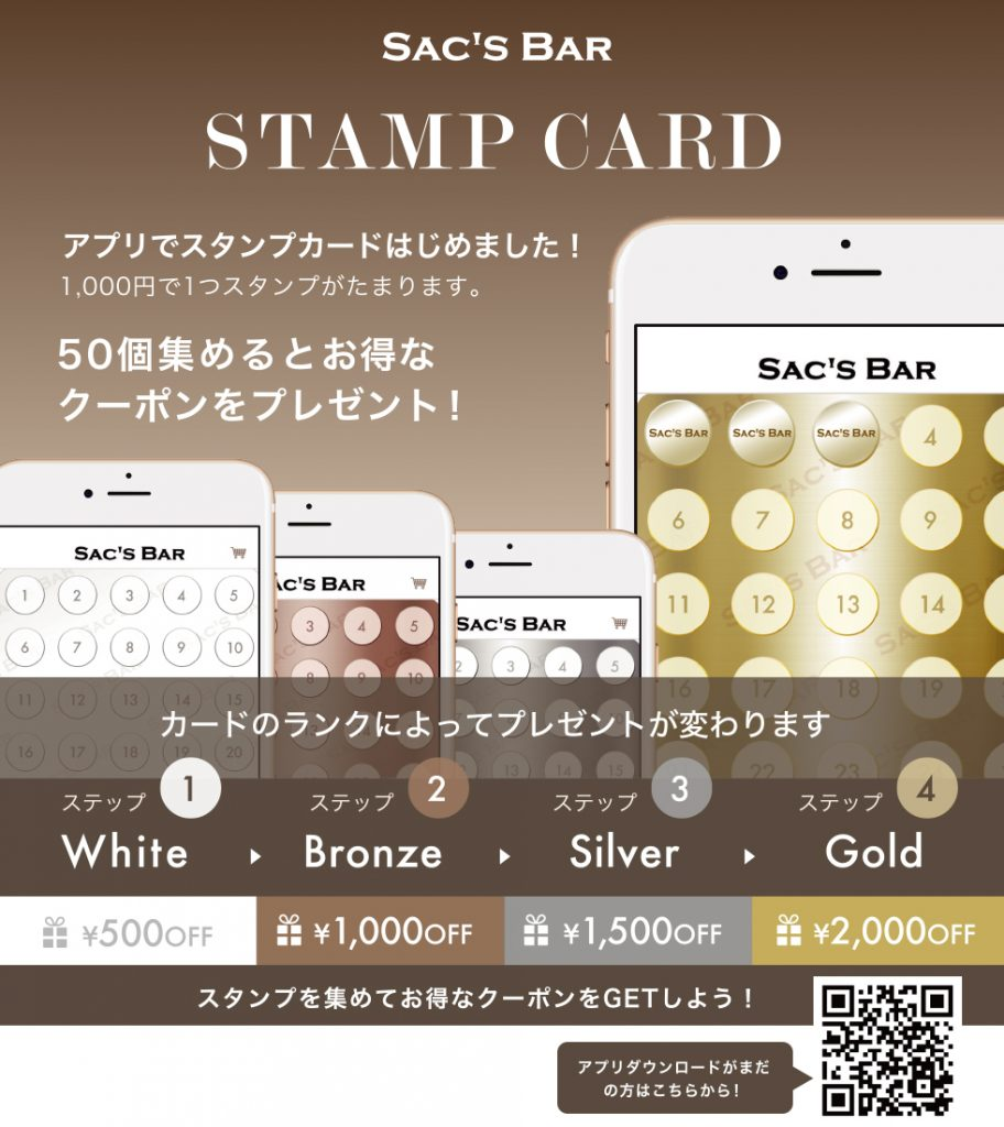 stampcard-980