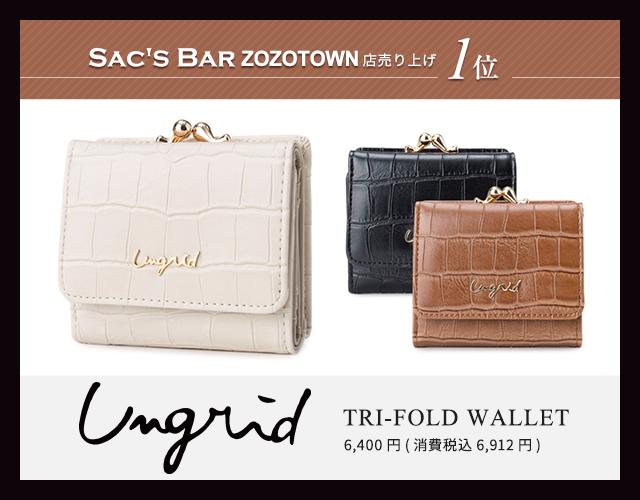 アングリッドの三つ折りミニ財布がサックスバーZOZOTOWN店で売り上げ1位!