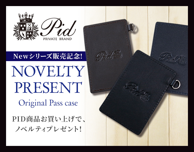 P.I.DのNEWシリーズ販売記念!ノベルティプレゼント!