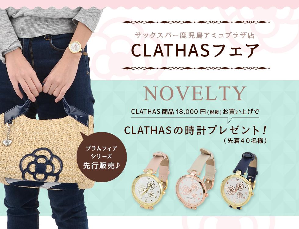 clathas_980×750_b