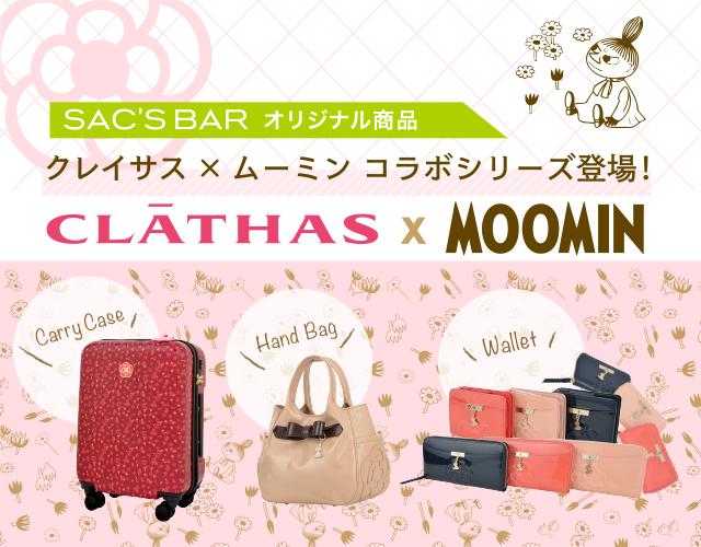 CLATHAS & MOOMIN コラボシリーズ登場!