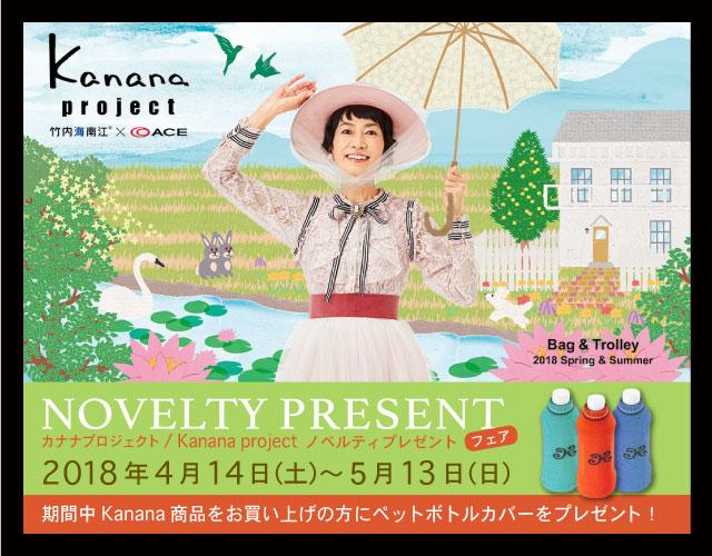 Kanana project フェア開催!