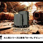 FREELANCE_new_640x500