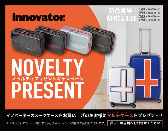 innovator  NOVELTY PRESENT