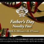 Orobianco_Fday_novelty_fair_640x500