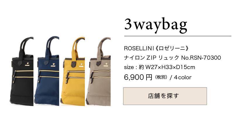 ROSELIINI_3waybag_toshop