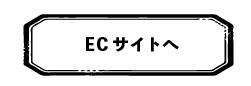 to_ec_bt