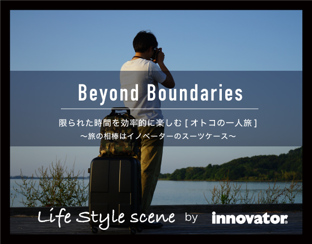 Life Style scene 《オトコの一人旅》by innovator
