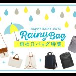 RainyBag_w640