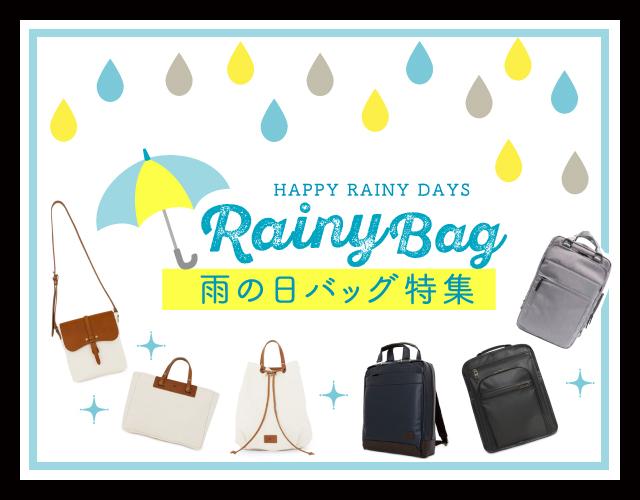 雨の日バッグ特集