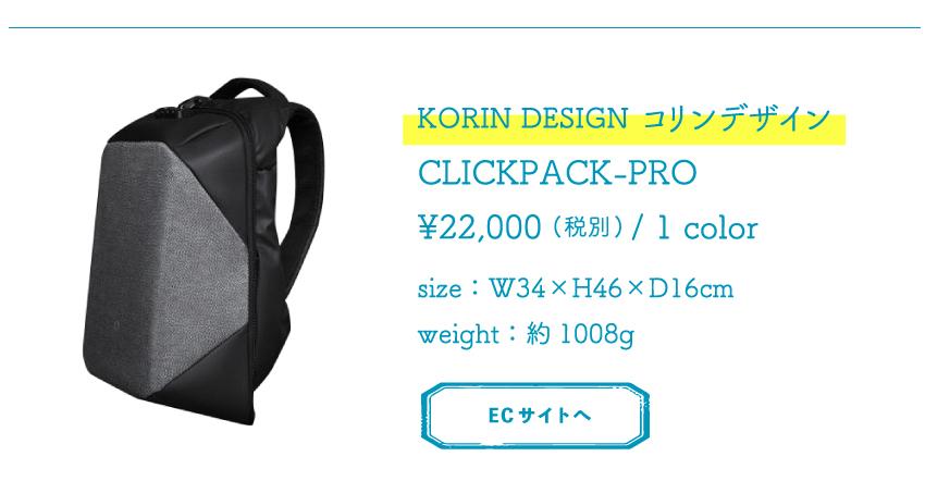clickpackpro