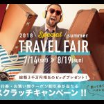 2018travelfair_W640
