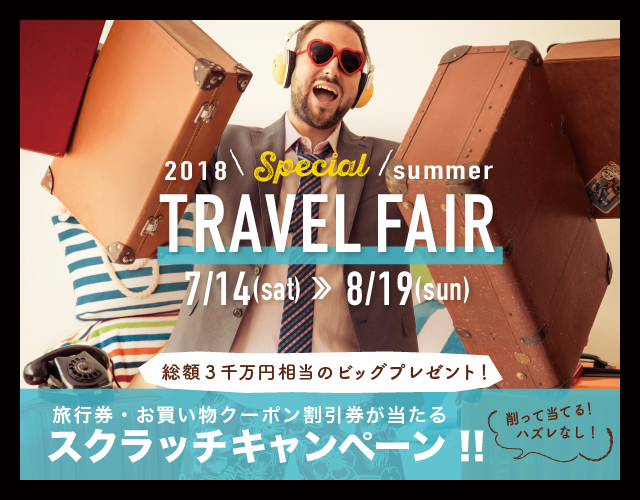 2018 Special Summer TRAVEL FAIR