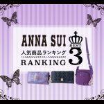 ANASUI_best3_LP_W640
