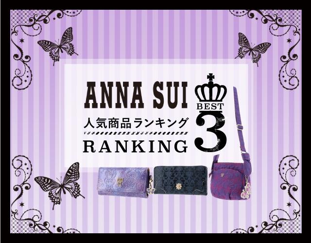 ANA SUI 人気商品ランキングbest3