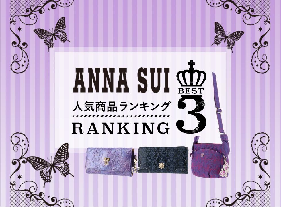 ANASUI_best3_LP_W980