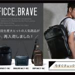 FICCE,BRAVE_184_W640