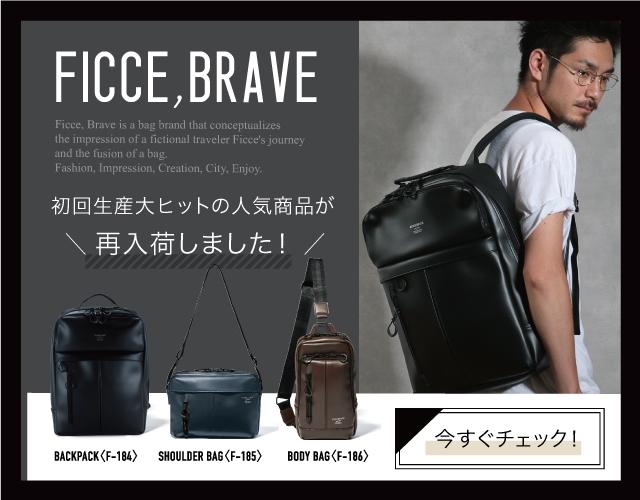 フィセブレイブ  (FICCE,BRAVE) 人気商品再入荷!
