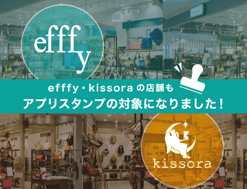 efffy_kissora_stamp_w980_2