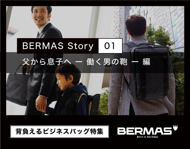 BERMAS Story 01 背負えるビジネスバッグ特集