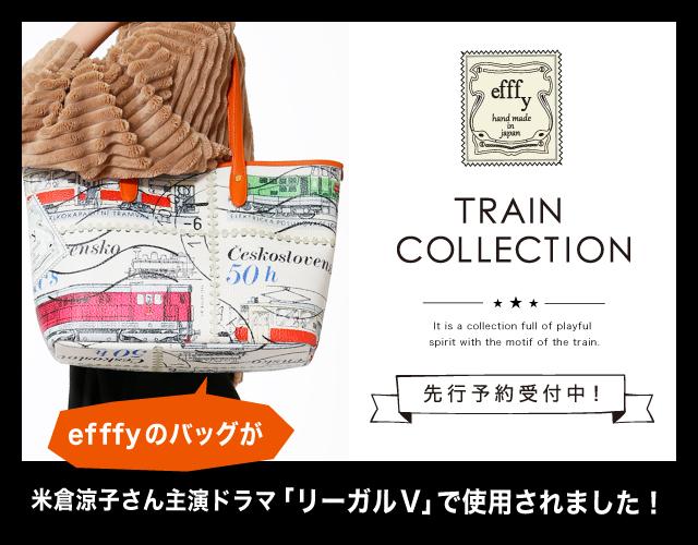 エフィー (efffy) のバッグがドラマで使われました!