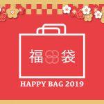 2019福袋_W640