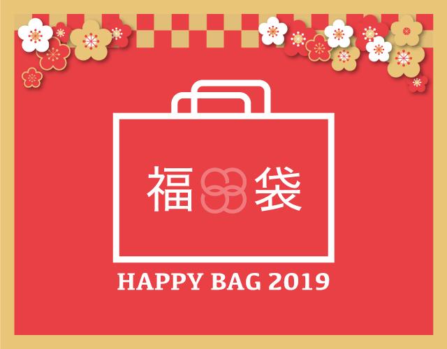 HAPPY BAG 2019 各種ブランド福袋のご紹介♪