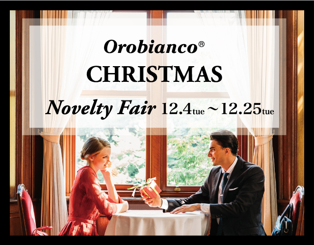 オロビアンコ (Orobianco) Christmas Novelty Fair