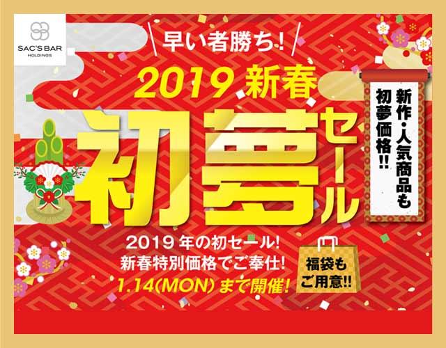 2019 新春!インポート初夢セール♪