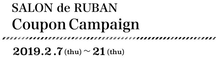 Ruban_クーポン対象