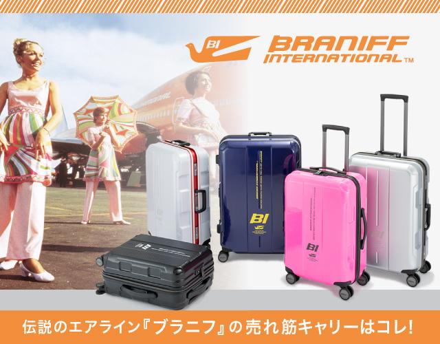 伝説のエアライン『ブラニフ』の売れ筋スーツケースはコレ!