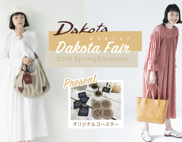 ダコタ フェア (Dakota Fair) !! Original Coaster Present!