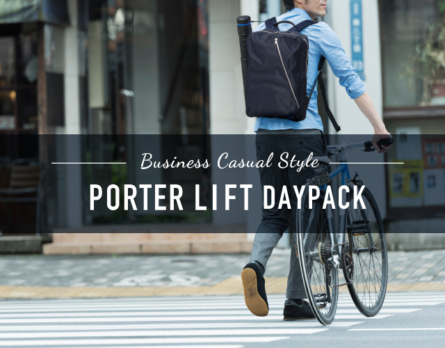ポーター リフト デイパック (PORTER LIFT DAYPACK) ー Business Casual Style ー