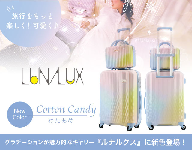 グラデーションが魅力的なスーツケース『ルナルクス』に新色登場!