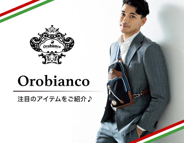 オロビアンコ (Orobianco) 注目のアイテム紹介♪