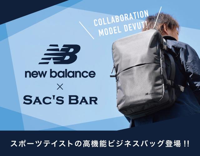 ニューバランス (New Balance) x サックスバー (SAC'S BAR)