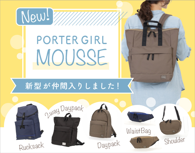 ポーター ガールムース(PORTER GIRL MOUSSE)  新型が仲間入りしました!
