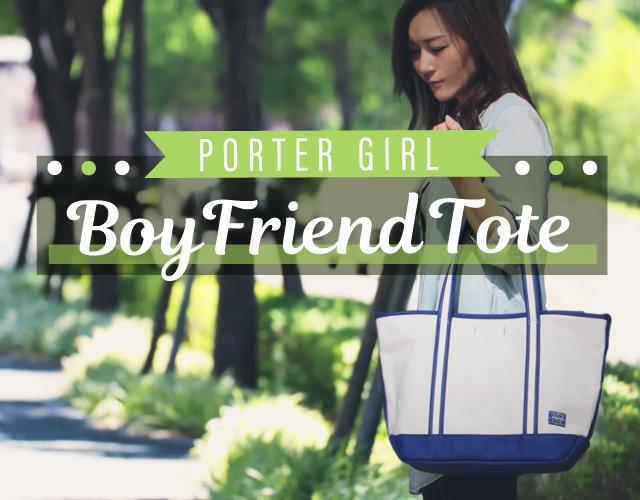 ポーター ガール (PORTER GIRL) レジャーシーズンに大活躍しそうなトートバッグ