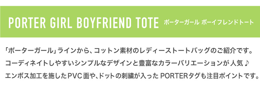 BOYFRIENDTOTE_top